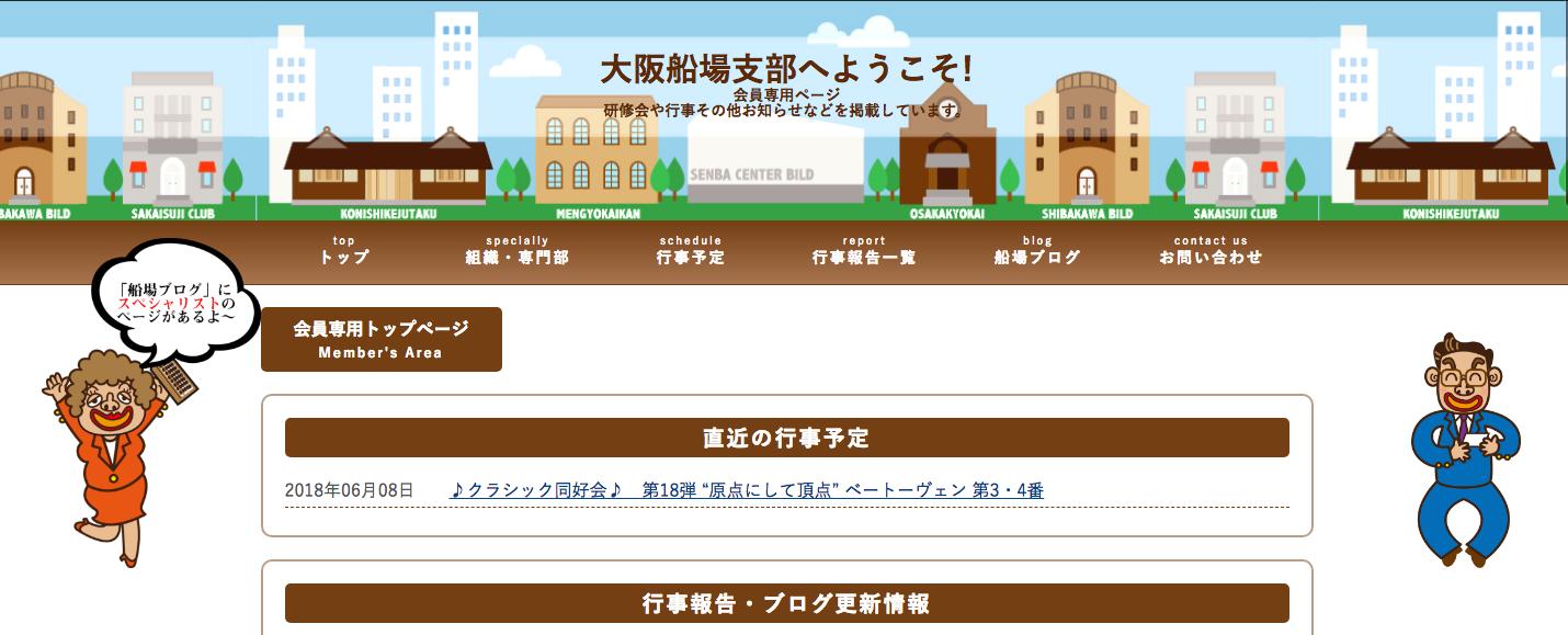 キャプチャ写真:社会保険労務士会 大阪船場支部
