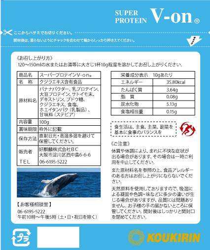キャプチャ写真:FC大阪様プロテインパッケージ