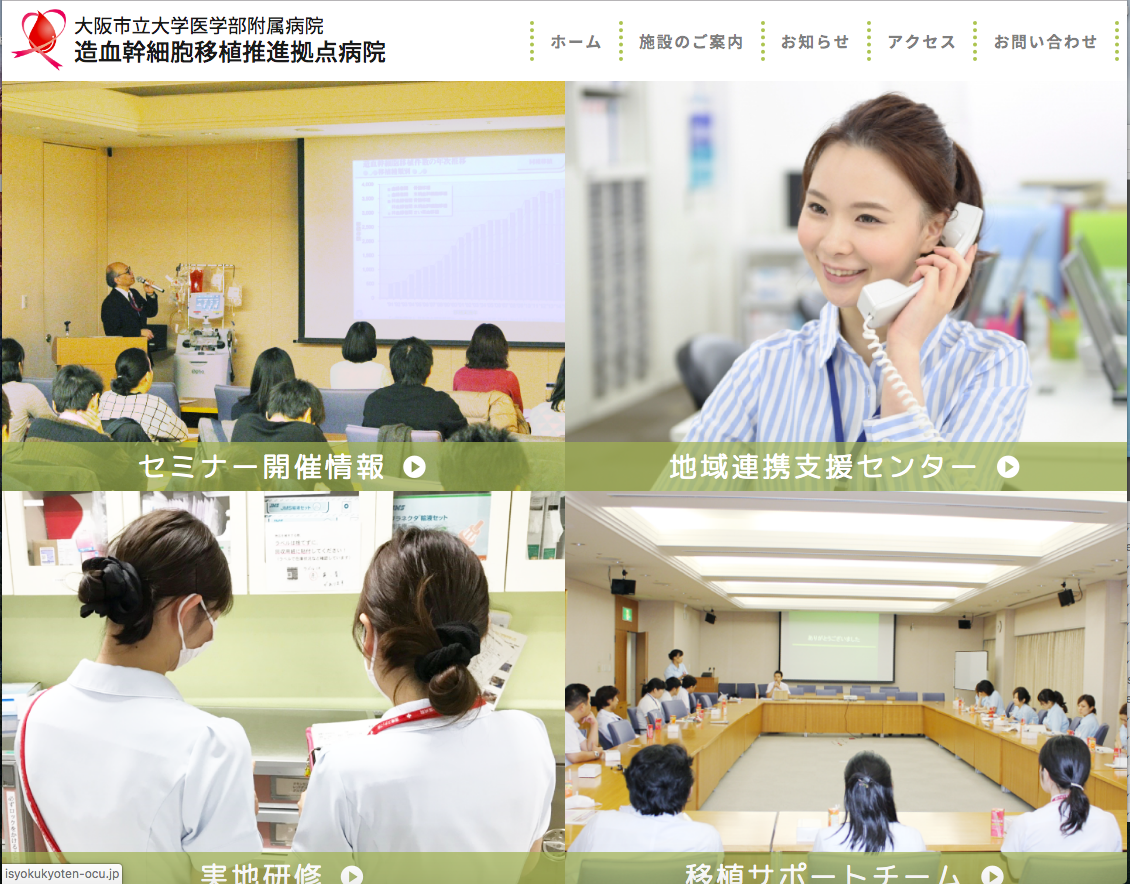 キャプチャ写真:造血幹細胞移植推進拠点病院(大阪市立大学医学部附属病院)様