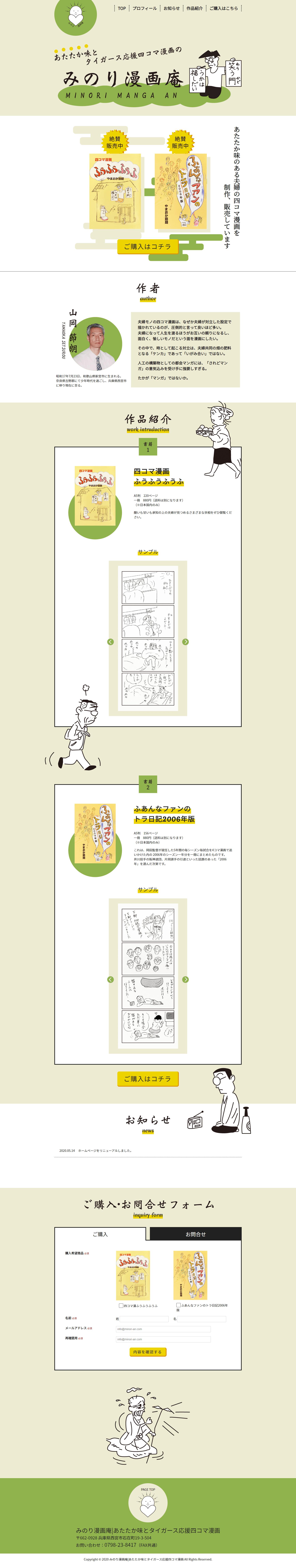 キャプチャ写真:みのり漫画庵 様