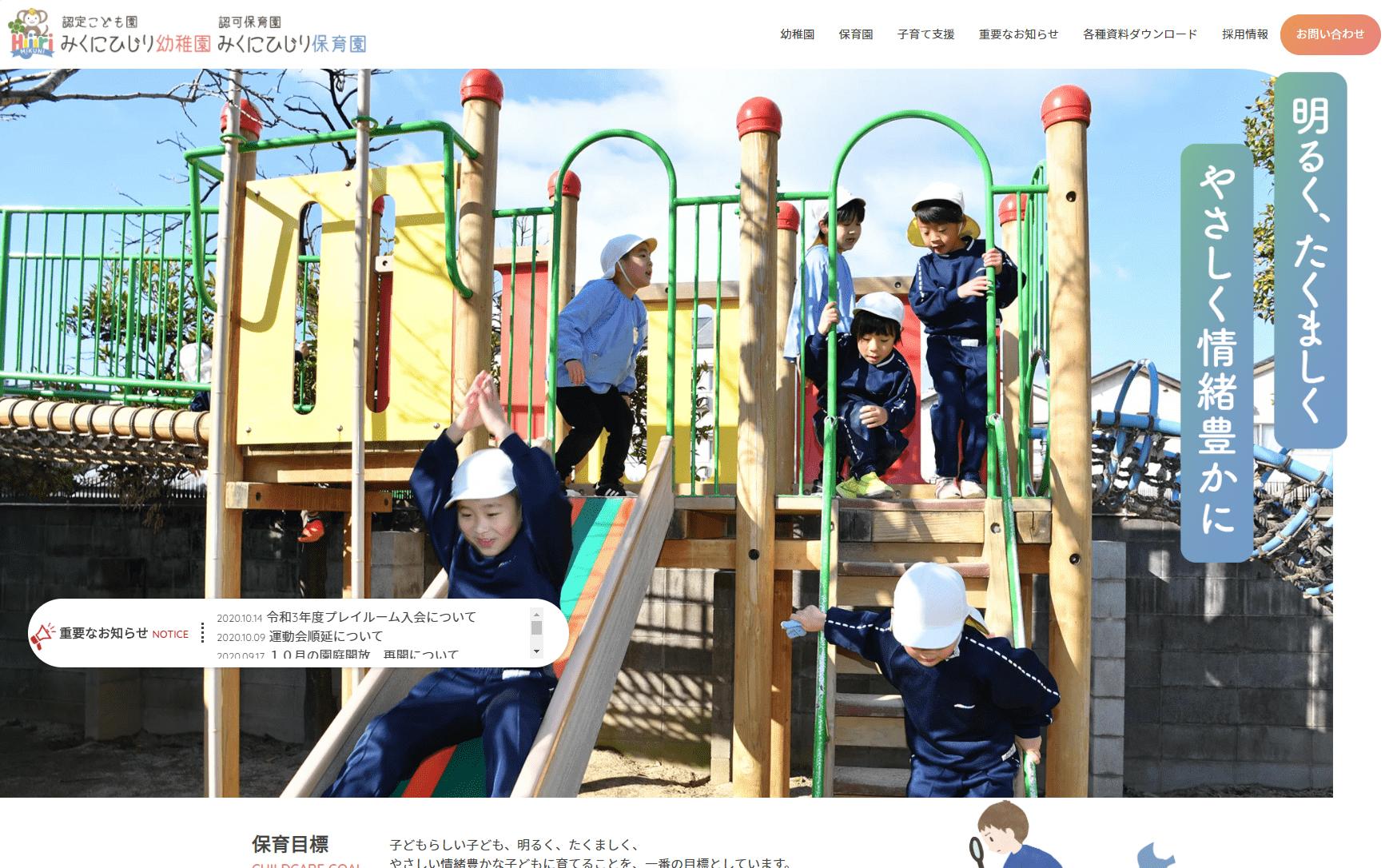 キャプチャ写真:みくにひじり幼稚園・みくにひじり保育園 様