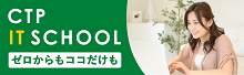 CTP IT SCHOOL